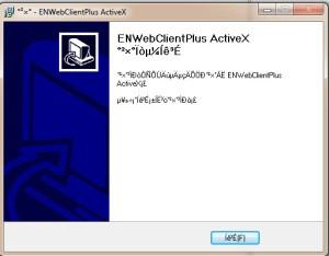 5.AvtiveX-ControlInstall